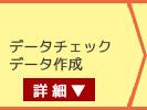 弊社にてデータチェック/データ作成