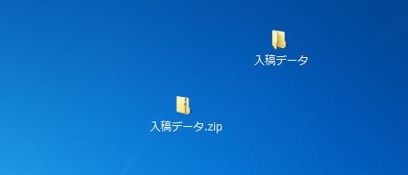 4.現在選択中のフォルダと同じ階層に圧縮ファイルが出来ます
