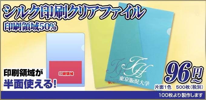 名入れシルククリアファイル(印刷領域50%)